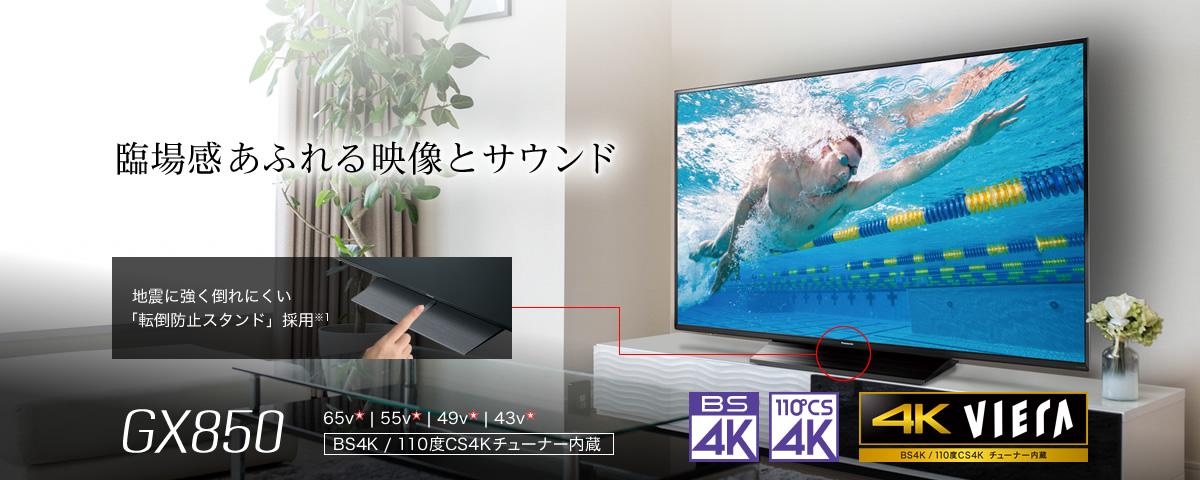 4Kチューナー内蔵ビエラ GX850シリーズ 65v/55v/49v/43v