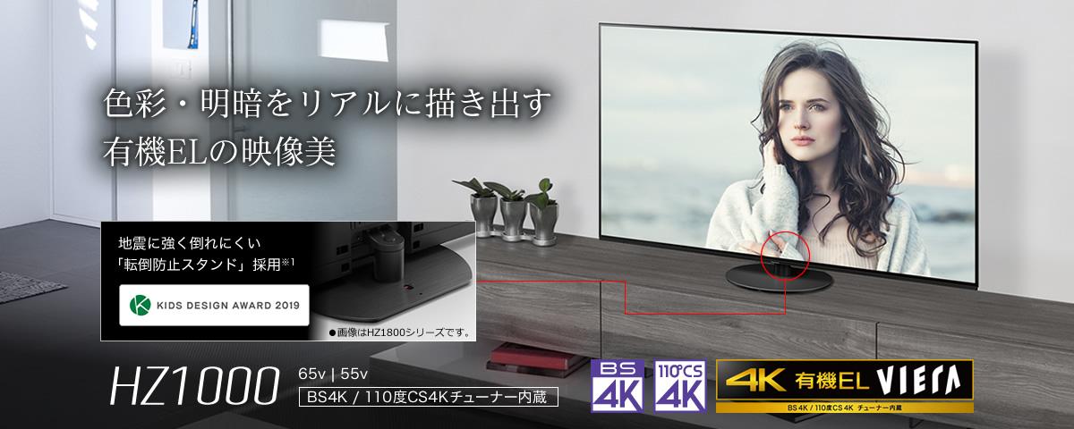 4Kダブルチューナー内蔵ビエラ HZ1000シリーズ[65v/55v]