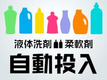 液体洗剤・柔軟剤 自動投入のリンク