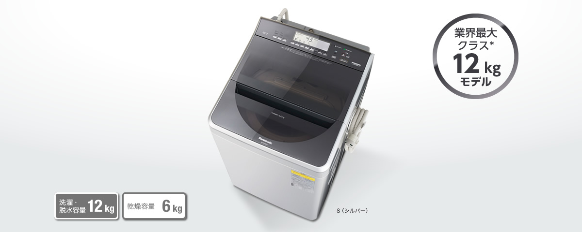 Panasonic NA-FW120V1
