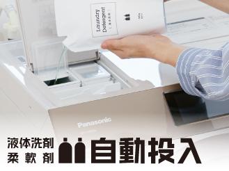 写真:液体洗剤・柔軟剤 自動投入特長へのリンク