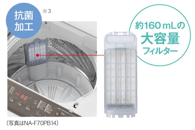 抗菌加工,約160mLの大容量フィルター