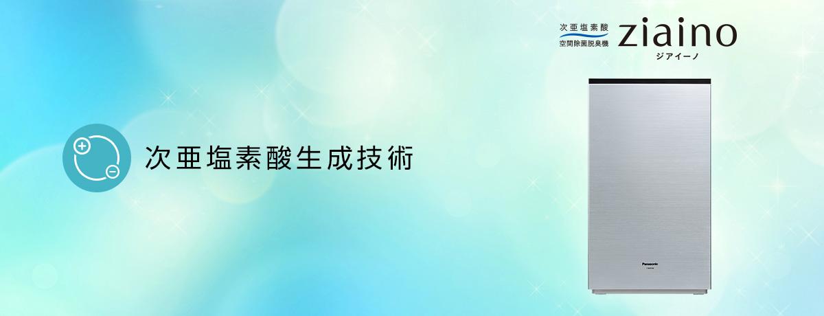 次亜塩素酸生成技術の画像です。