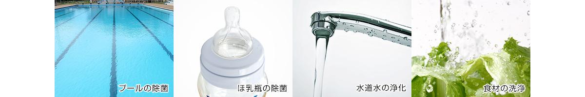 次亜塩素酸の使用用途の画像です。プールの除菌・ほ乳瓶の除菌・水道水の浄化・食材の洗浄。