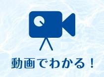 動画でわかる!「ジアイーノ」のお手入れについてへリンクする画像です。