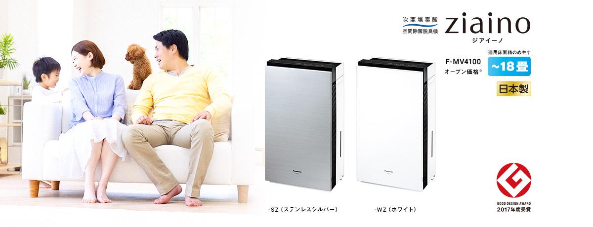 F-MV4100の画像です。オープン価格※ 適用床面積のめやす ~18畳。本体カラーは、-SZ(ステンレスシルバー)と-WZ(ホワイト)の2色です。