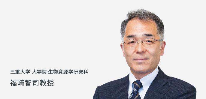 三重大学 大学院 生物資源学研究科 福崎智司教授の画像です