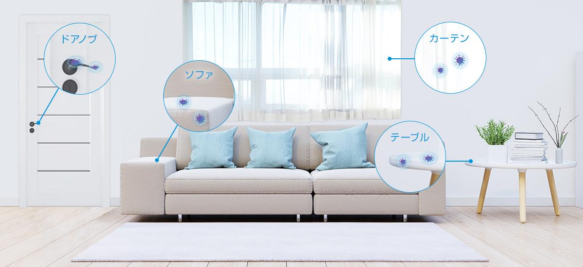 お部屋にあるカーテン、テーブル、ソファ、ドアノブに、菌・ウイルスが付着しているイメ―ジ画像です。